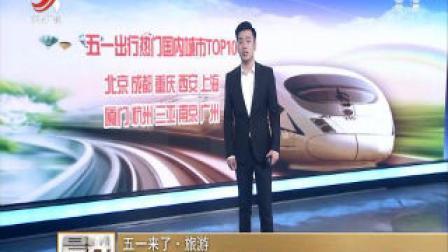 五一来了·旅游·国内: 北京最热门