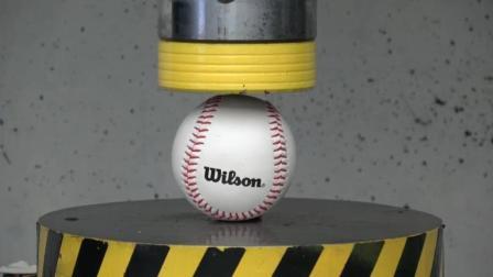 把棒球放到液压机下, 启动开关, 棒球能挡住液压机的碾压吗?
