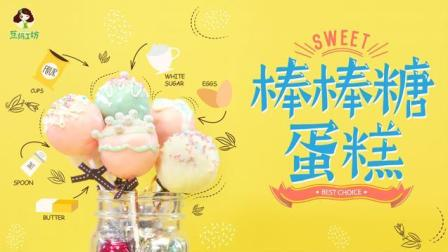 豆妈工坊 第一季 3岁宝宝辅食:萌化大小朋友,缤纷多姿的棒棒糖蛋糕! 68