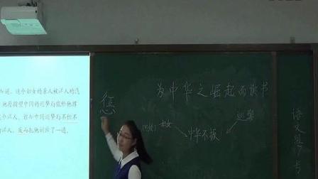 小學語文 教師資格證國考招聘面試10分鐘無生試講片段教學實錄視頻23