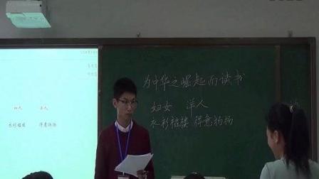小學語文 教師資格證國考招聘面試10分鐘無生試講片段教學實錄視頻25