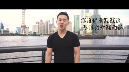 告白气球 翻唱 Jason chen 陈以桐cover