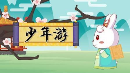 兔小贝儿歌  少年游(含歌词)
