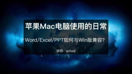 苹果Mac电脑上办公软件该如何选择? Word, Excel, PPT