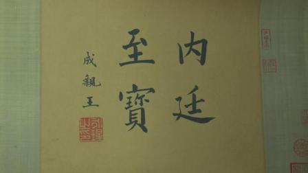 他用一支笔创造了你一生都追求不到的财富 艺视中国 墨人