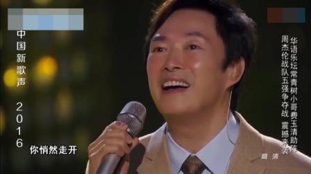 中国好声音费玉清周杰林现场深情演绎千里之外评委现场都给伴舞