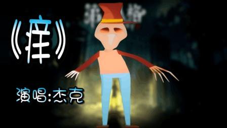 第五人格: 杰克的转型之路, 欢迎杰克为大家演唱一首《痒》