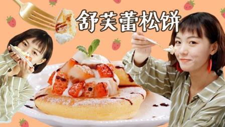 吃喝少年团 用平底锅就能做的舒芙蕾松饼