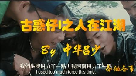 知己自己MV(中华吕少制作, 《古惑仔1之人在江湖》, 郑伊健、陈小春主演)