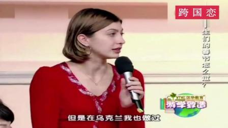 乌克兰美女嫁给中国小伙, 支持婆婆跳广场舞, 说话很有气质