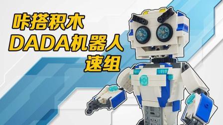【月光拼吧】咔搭积木嗒嗒机器人速组评测