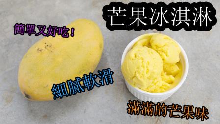 细腻软滑【芒果冰淇淋】满满的芒果味