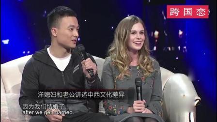 英国美女爱上成都嫁给中国小伙, 洋媳妇很幸福说老公很爱她