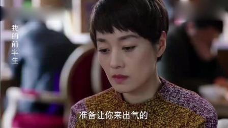 我的前半生: 凌玲要求马伊琍拿了二十万就赶紧滚蛋, 马伊琍的回答简直太漂亮了