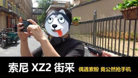 索尼XZ2街采 偶遇索粉 竟公然抢手机