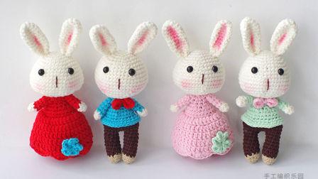 结婚兔下集:女兔裙男兔衣钩法以及缝合方法编织教学视频