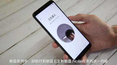 429魅蓝E3现货发售 升级Flyme 7人脸解锁功能逆天!