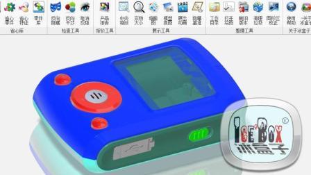冰盒子3.0版模型抓图功能详解-超爽