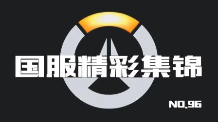 守望先锋国服精彩集锦96: 核弹来了快躲洞里