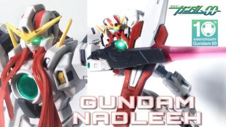 【00十周年th】GN-004 娜德雷高达 GUNDAM NADLEEH 第一季终章 HG 1/144