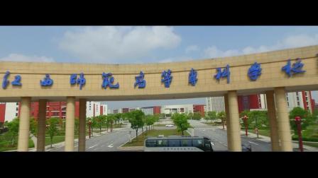 江西师范高等专科学院