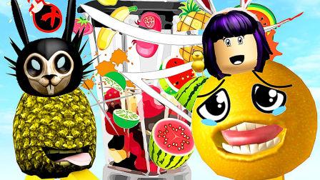 小熙吊德斯 爆笑兄妹玩游戏 第一季 兔兔兄妹遭遇搞怪巨型水果搅拌机