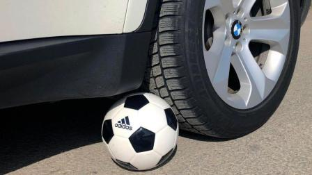 用汽车压足球, 会发生什么事?