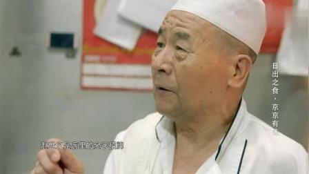 老北京牛街糖油饼, 糖和面比例1: 1, 全靠老师傅的手劲