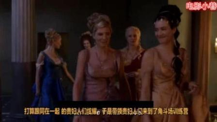 女贵族们私下买角斗士消遣, 结果引发一系列纷争!