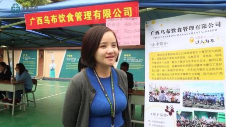2018年南宁优美西点校园双选会企业采访2