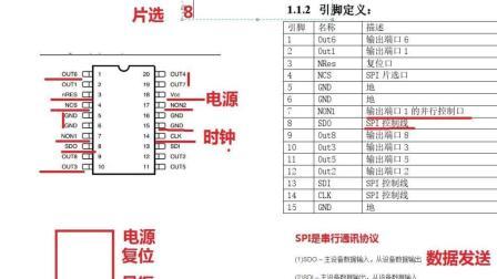 汽车电脑板维修之M7小乌龟电脑L9826芯片、SPI通讯