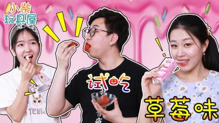 10款少女心草莓味零食测评!