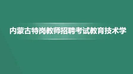 2018内蒙古特岗招教考试教育技术学-冀学辉