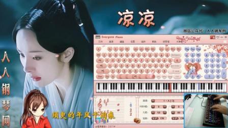 凉凉 EOP直播间浅语雌雄同体弹唱版-钢琴谱下载