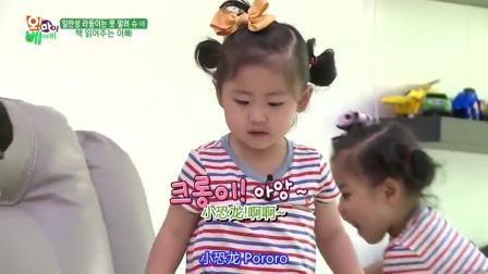Oh! My Baby 2016 父女三人读书时间 林孝成挖坑给女儿
