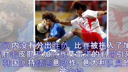 还记得02年世界杯 韩国vs意大利的那个裁判么? 现在他怎么样了?