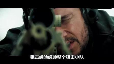 一部媲美《兵临城下》的狙击手电影, 震撼效果将俘虏你的视觉