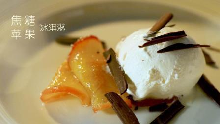 焦糖苹果搭配冰淇淋: 你能想到的甜蜜都在这里。