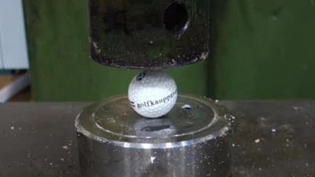 把高尔夫球放到液压机下, 启动开关, 球能挡住液压机的碾压吗?