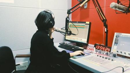 新京报动新闻 电台女主播的背后:用音乐陪伴深夜不眠人