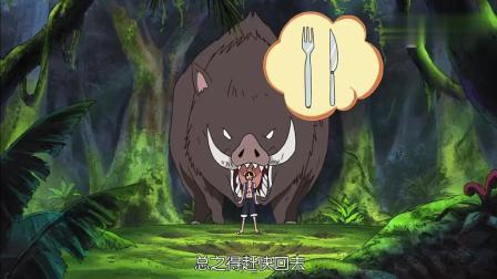 这头野猪想吃饿了三天三夜的路飞, 胆子真大!