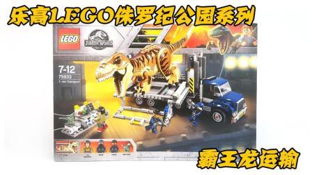 【月光拼吧】乐高LEGO75933侏罗纪公园系列霸王龙运输速组评测