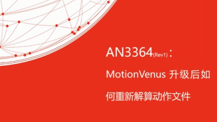 MotionVenus升级后如何重新解算动作文件rev1