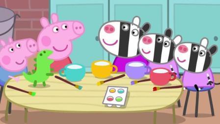 《小猪佩奇》小伙伴们都学会做茶杯了