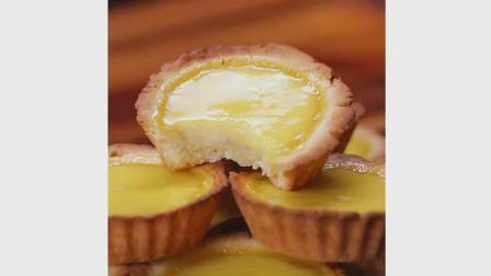 香港著名的甜品港式蛋挞, 自己在家制作甜甜的, 入口即化