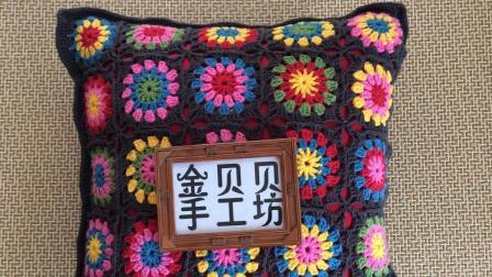 【金贝贝手工坊 200辑】M64日系小雏菊抱枕 毛线钩针编织居家靠背垫