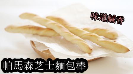 【自制帕马森芝士面包棒的做法】一款味道咸香的面包棒