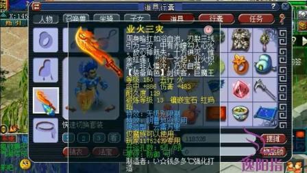 梦幻西游: 买家担心这把无级别武器是否真的专用, 还原造型后炸了