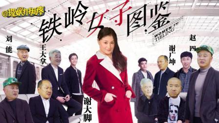 《北京女子图鉴》拍不出来的女性成长都在这里了! 《铁岭女子图鉴》了解一下