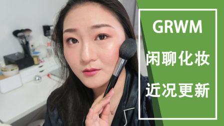 [七七]GRWM闲聊化妆|令人崩溃的工作状态
